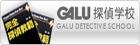 GALU探偵学校