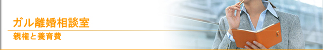 ガル離婚相談室|親権と養育費