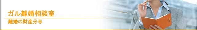 ガル離婚相談室|離婚の財産分与