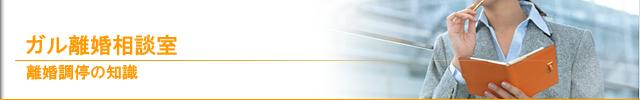 ガル離婚相談室|離婚の調停の知識