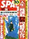 「週刊SPA!」12/2号