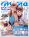 「mina」(No.12)6月20日号