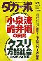 「ダカーポ」 (No.541)7月21日号