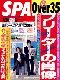 「週刊SPA!」4月12日号
