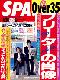 『週刊SPA!』(8月10・17合併号)