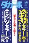 「ダカーポ」(No.545)9月15日号