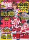KANSAI1週間 No.152号