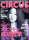 「月刊サーカス」4月号