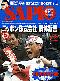 「SAPIO」4月27日号
