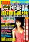 「週刊実話」4月28日号