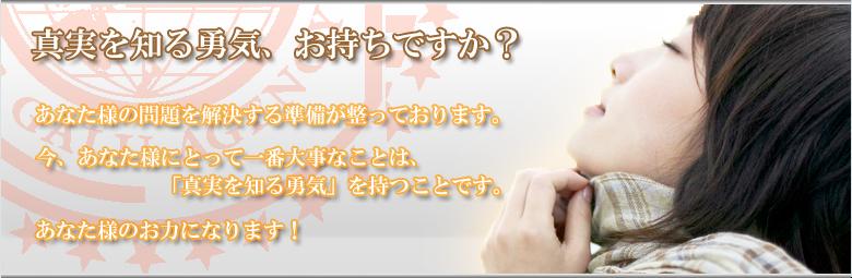 鳥取県米子市の探偵社ガルエージェンシー米子_あらゆる調査をお任せ下さい。